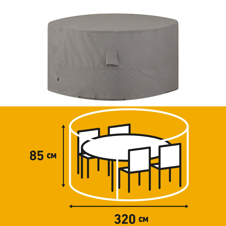 Schutzhülle Sitzgruppe rund 320xH85cm